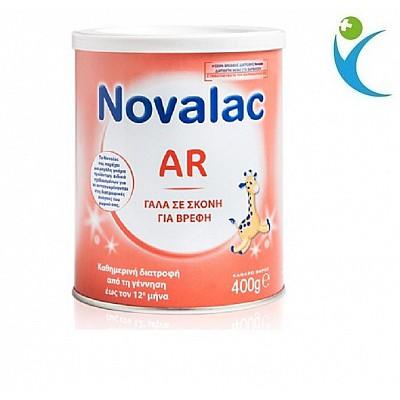 NOVALAC AR Milk Γάλα Ειδικό Για τις Αναγωγές Βρεφών και Παιδιών - Μπορεί να χρησιμοποιηθεί από την Γέννηση 400gr